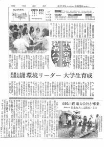 東京新聞 2013年08月23日