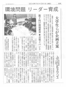読売新聞 2014年03月01日